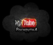 Бесплатная раскрутка YouTube