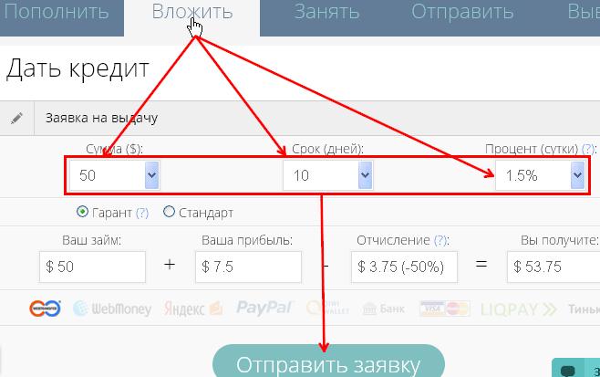 выдача кредита на webtrasfer