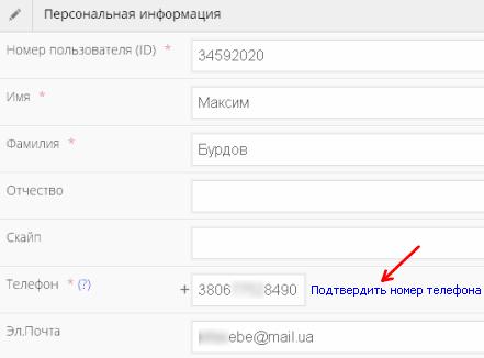 заполнение профиля на webtransfer