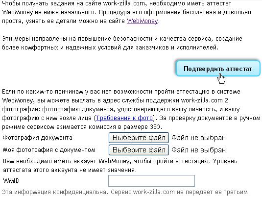 Подтверждение WebMoney аттестата на Work-Zilla