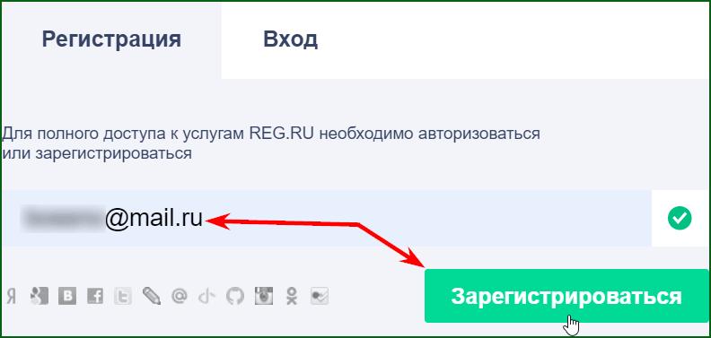 форма регистрации на REG RU