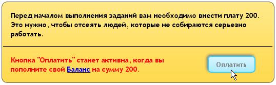 оплата 200 рублей на Work-Zilla