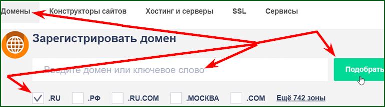 подбор и регистрация домена на REG RU
