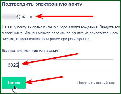 подтверждение электронной почты на REG ru