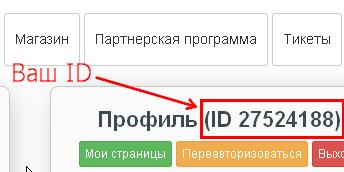 ID-na-vkway