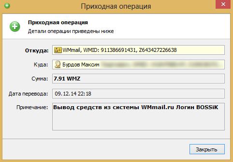 Ежедневная выплата с WMmail