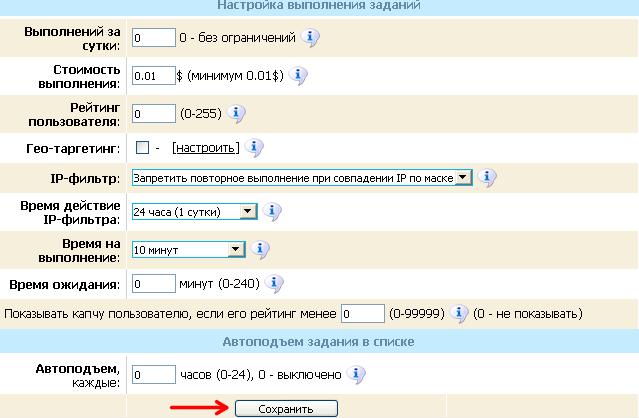 Настройка выполнения заданий на WMmail