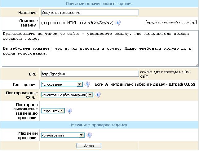 Описание создаваемого оплачиваемого задания на WMmail