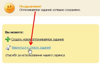 Оплачиваемое задание успешно сохранено на WMmail