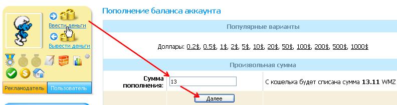 Пополнение баланса аккаунта на WMmail