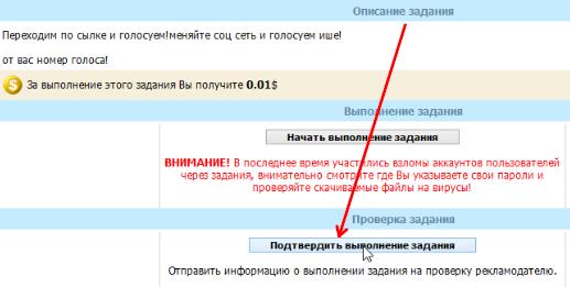переход к подтверждению задания на WMmail