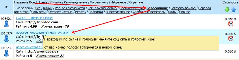 выбор задания для выполнения на WMmail