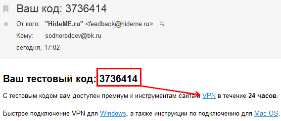 подключение к VPN на HideME
