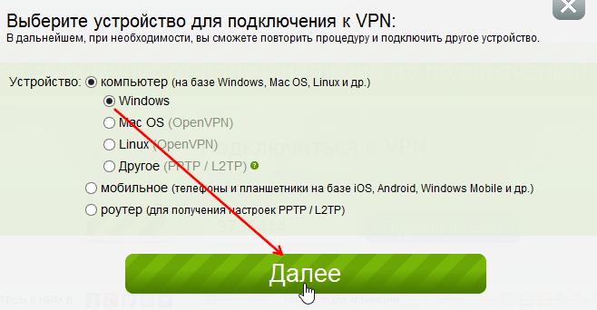 подключение к VPN шаг 1