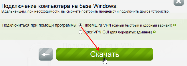 подключение к VPN шаг 2