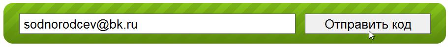 подписка на бесплатный доступ в HideME
