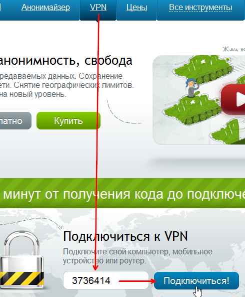 программа для подключения к VPN на HideME