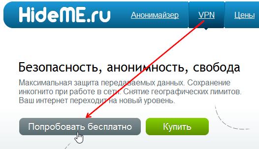 тестовый бесплатный доступ на HideME