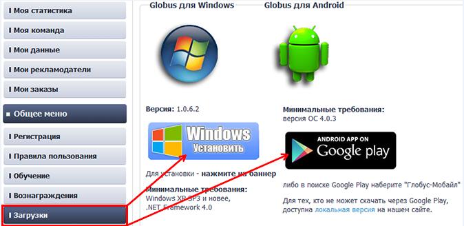 загрузка Globus для Windows и Android