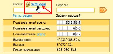 авторизация на WMmail через WMLogin