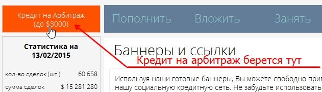 кнопка кредит на арбитраж в вебтрансфер