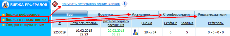 сортировка рефералов на бирже от неактивных на WMmail