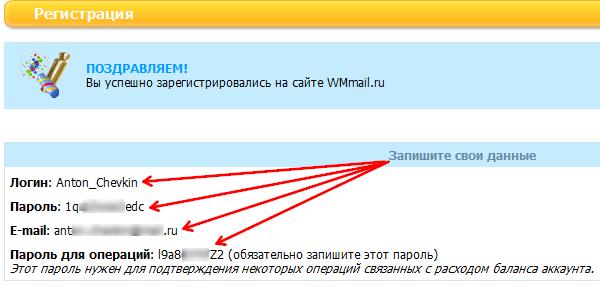 Данные для авторизации на WMmail