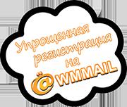 Упрощенная регистрация на WMmail