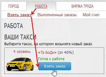 Взять заказ на Taxi-Money