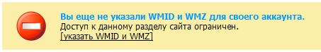 предупреждение об отсутствии платежных данных на WMmail