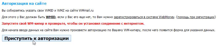 приступить к авторизации на WMmail
