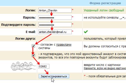 заполнение регистрационной формы на WMmail