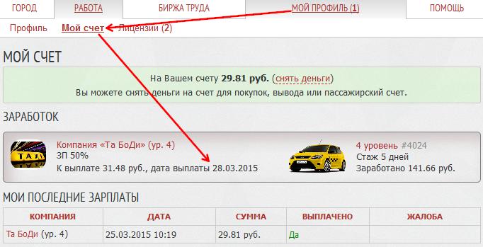 зарплата на Taxi-Money