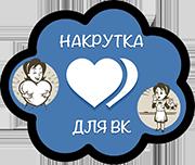 Бесплатная накрутка ВКонтакте