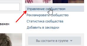 Управление сообществом в ВКонтакте