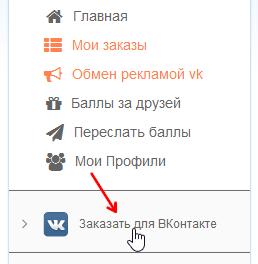 Заказать для Вконтакте на Olike