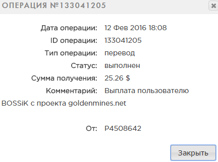 выплата с goldenmines.net