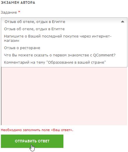 Экзамен автора на QComment