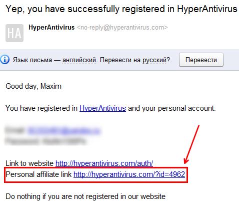 реферальная ссылка hyperantivirus