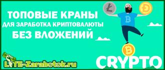 топовые краны для заработка криптовалюты без вложений