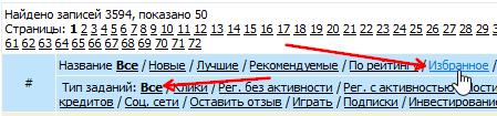 избранные задания на WMmail