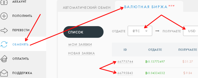 обмен биткоинов на Payeer