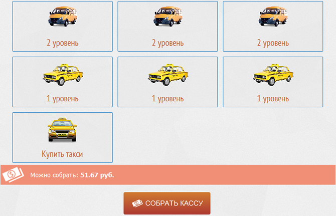 сбор кассы на Taxi Money
