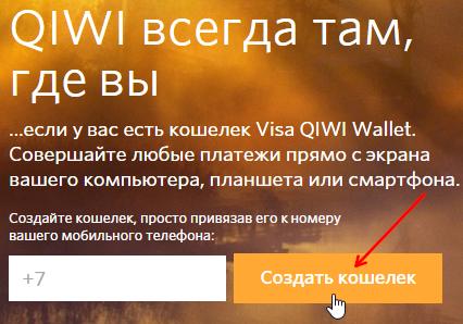 Создать кошелек Qiwi