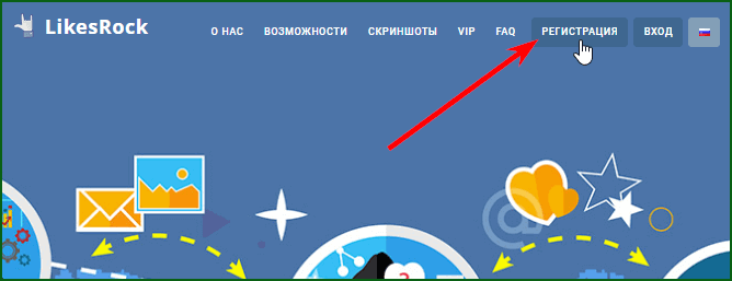 регистрация на официальном сайте LikesRock шаг 1