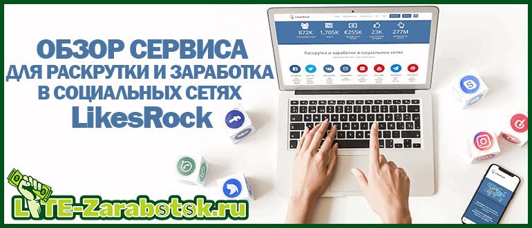 Заработок на социальной бирже LikesRock