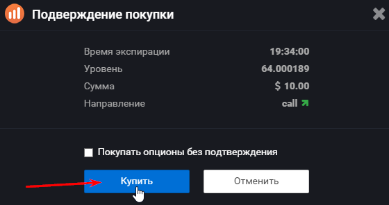 покупка опциона на IQOption