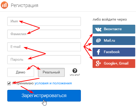 регистрация на IQOption