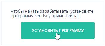 скачивание программы SendSey