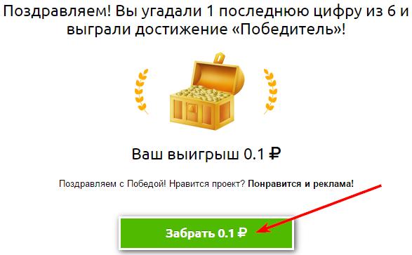 выигрыш 10 копеек в бесплатной лотерее социальный шанс